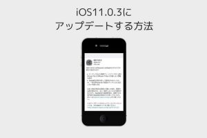 ios-11.0.3-minor-update