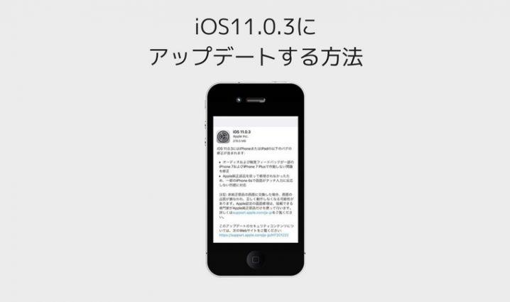 ios-11.0.3-minor-update