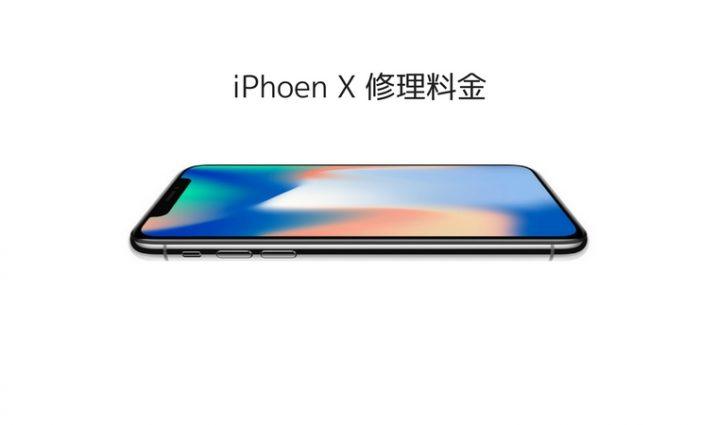 iphoen-x-repair-fee