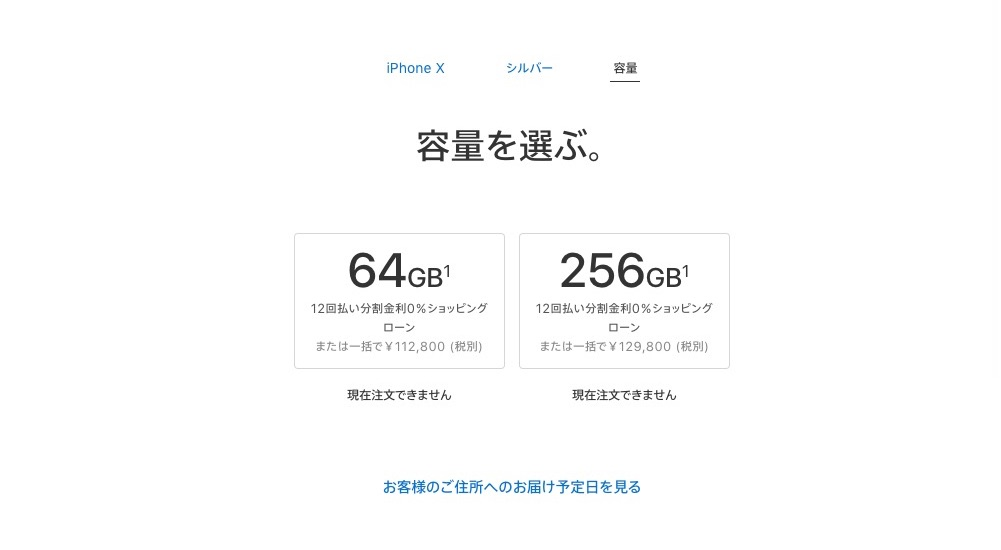 iphone-x-reservation-3