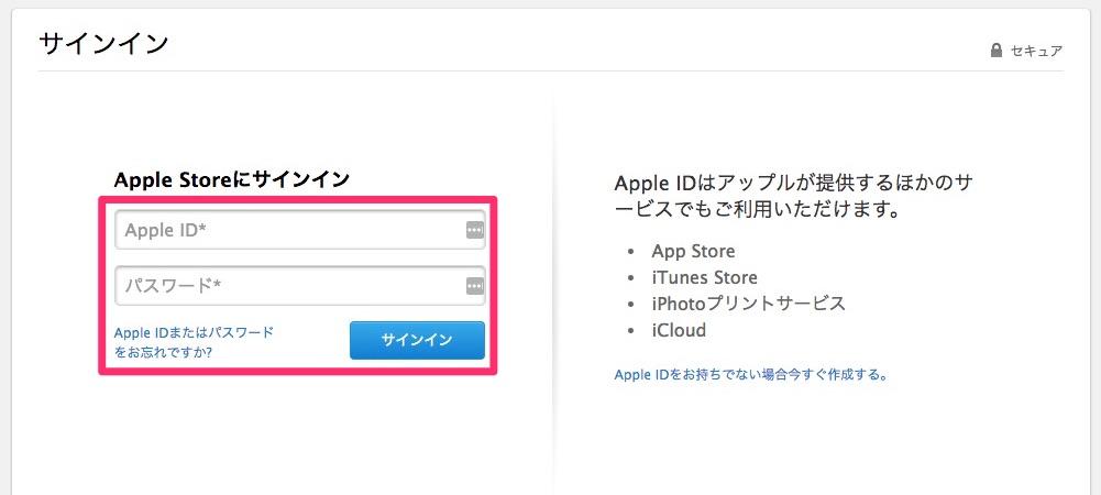 AppleID、パスワード入力し「サインイン」をクリック