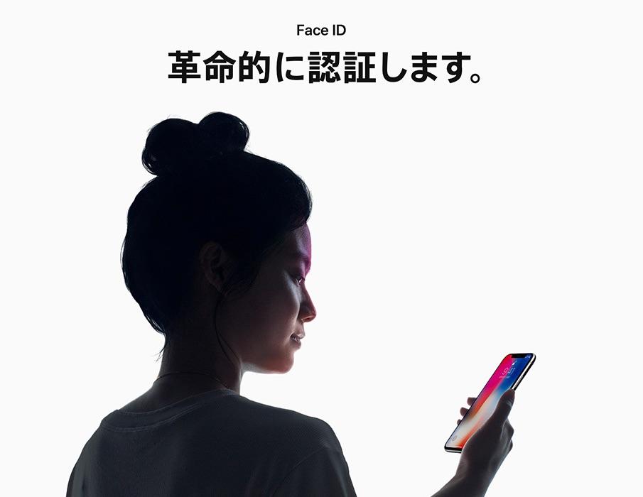 iphone-x-spec-3