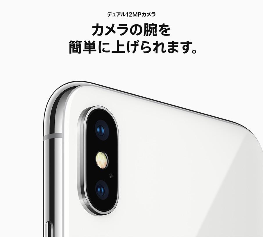 iphone-x-spec-7
