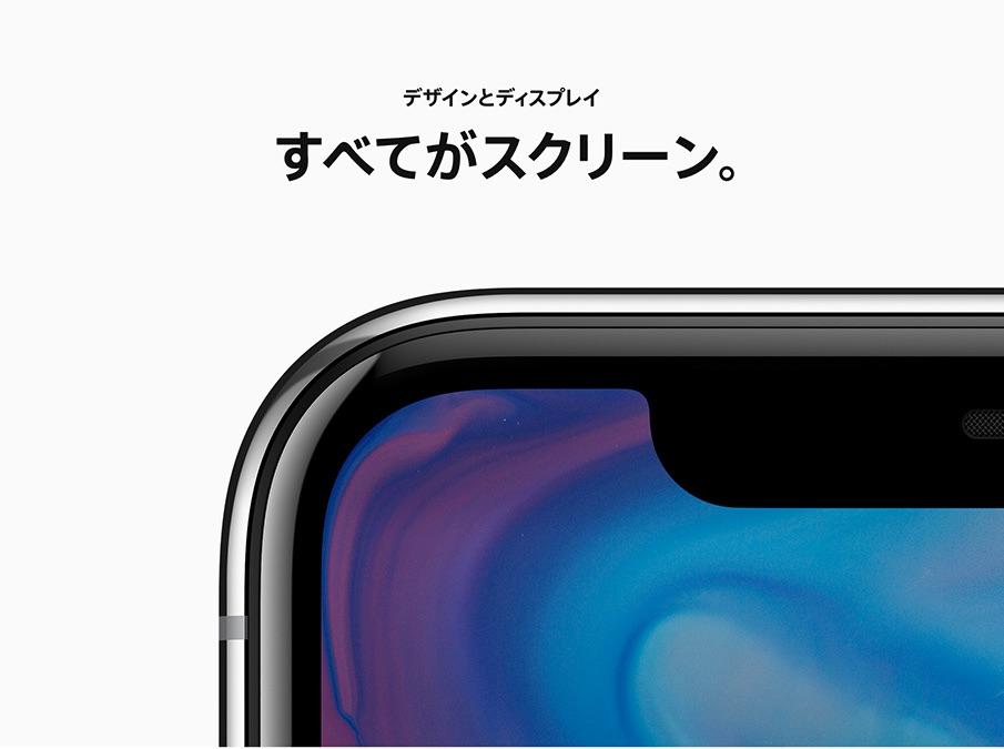 iphone-x-spec