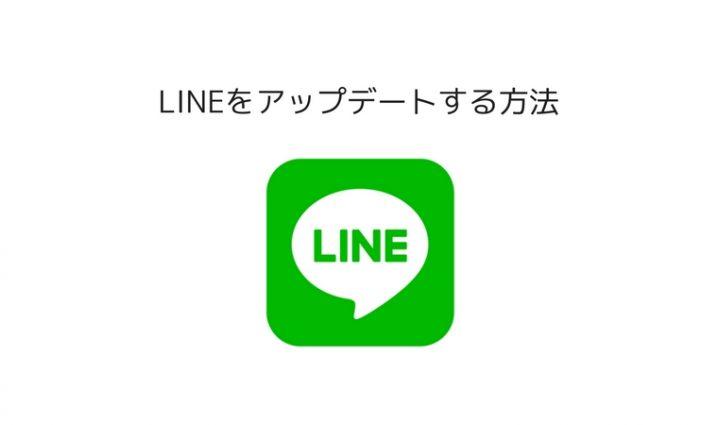 lineアップデート