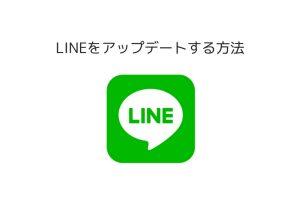 lineアップデート方法