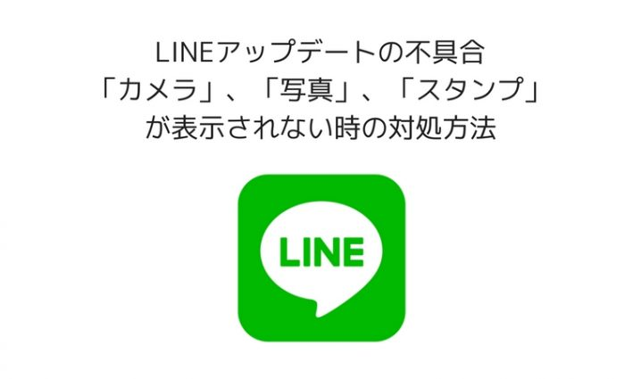 line-update-7-14-0-failure-button