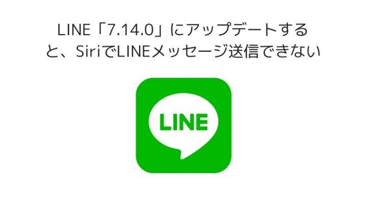 LINE Siri 送信できない