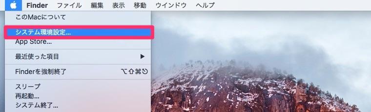 Apple () メニュー >「システム環境設定」を選択