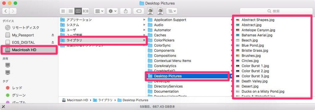「起動ディスク」>「ライブラリ」>「Desktop Pictures」