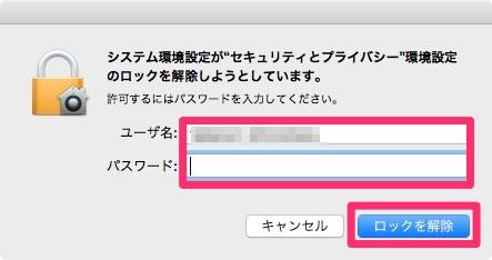 ユーザ名、パスワードを入力し、「ロックを解除」をクリック
