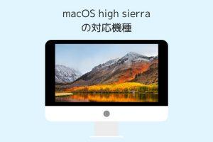 macos-high-sierra-対応機種