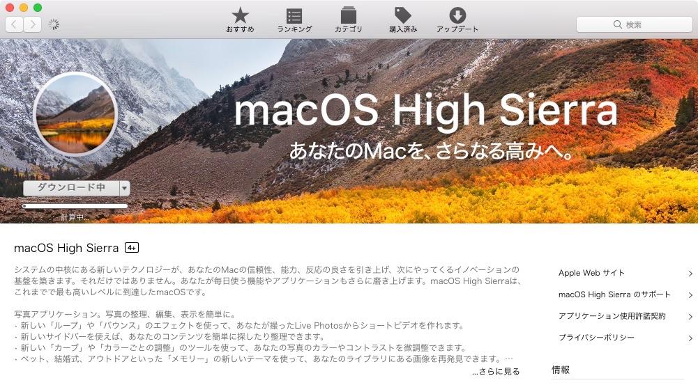 macos-high-sierra-update-2