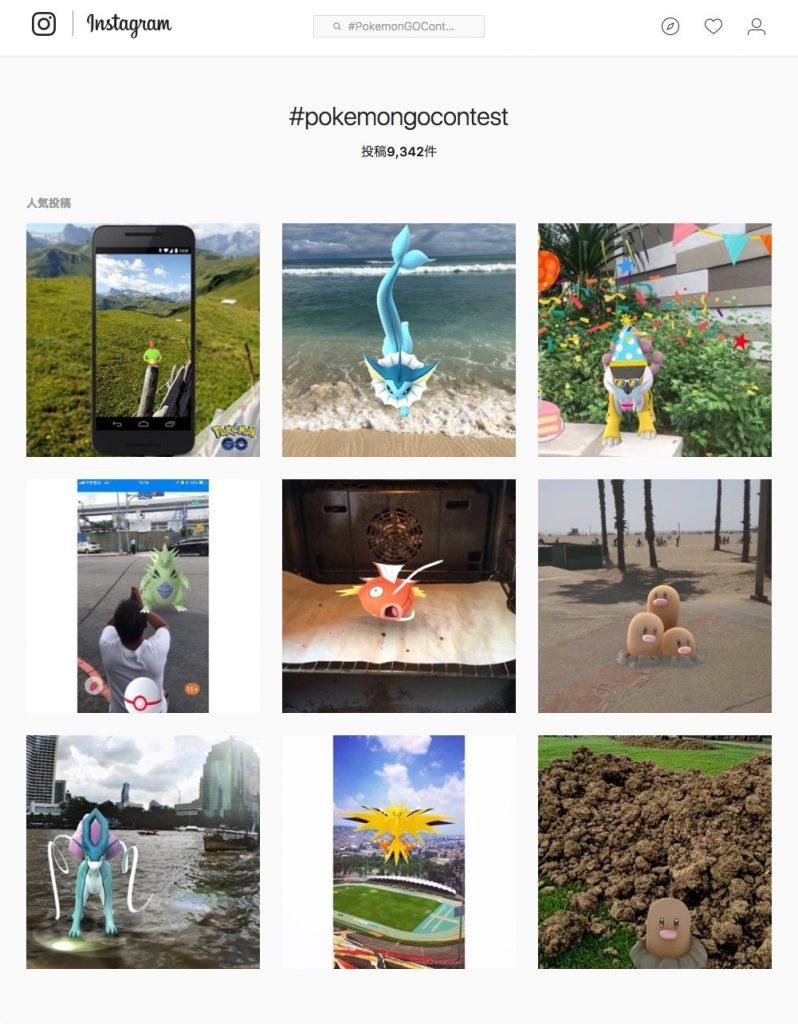 pokemon-go-ar-photo-contest