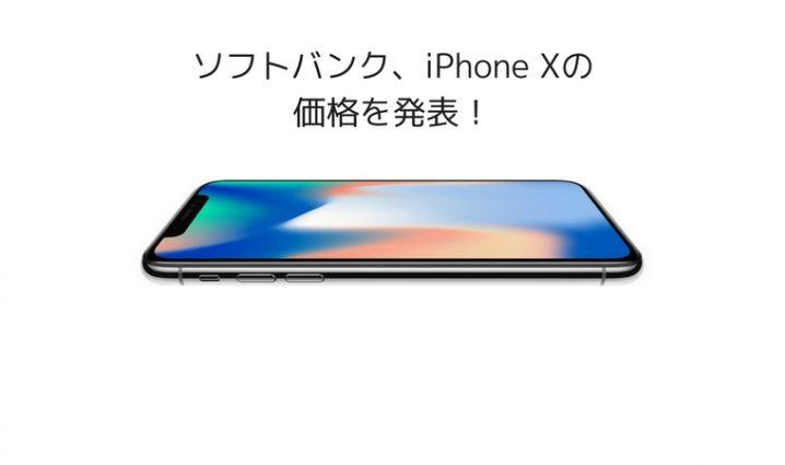 softbank-iphone-x-price