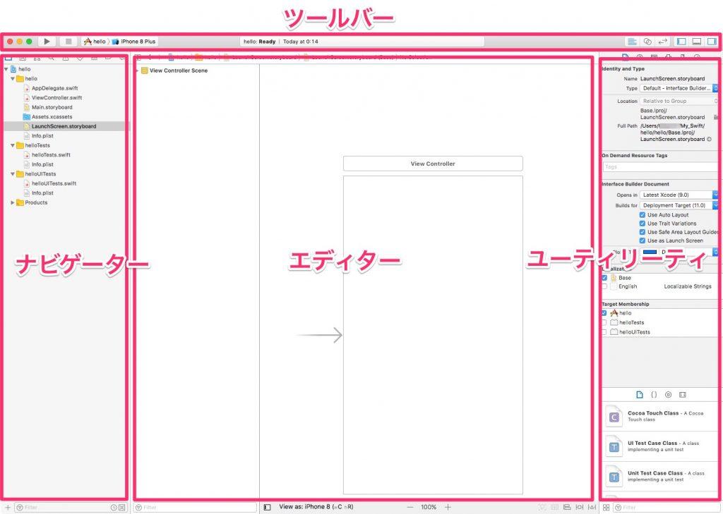 xcode-screen-1