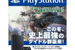 Amazon-campaign-PS4-3