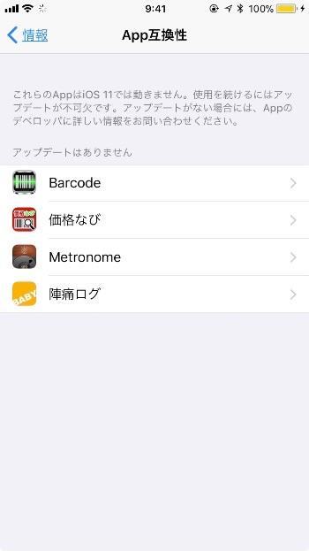 App互換性