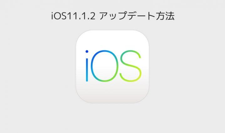 ios11-1-2-update