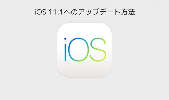 ios11-1-update