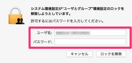 「ユーザー名」と「パスワード」を入力し、「ロック解除」をクリック