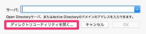 「ディレクトリユーティリティを開く」をクリック
