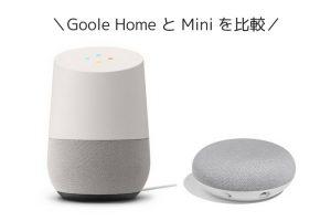 google home 比較