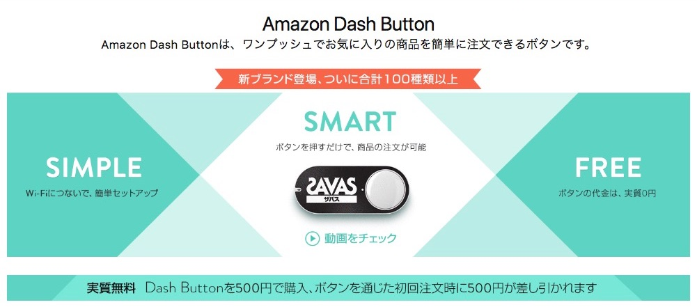 Amazon_Dash_Button(ダッシュボタン)