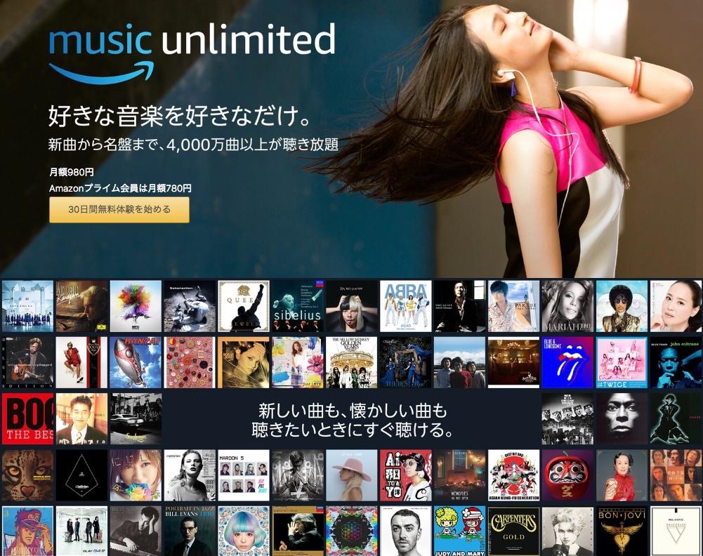 4000万曲以上が聴き放題「Amazon Music Unlimited(アマゾン・ミュージック・アンリミテッド)」