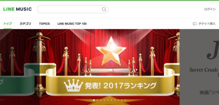 LINE_MUSIC-2017-ranking