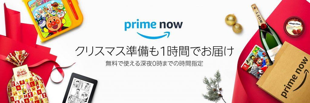 1時間以内にお届け「Prime Now(プライム・ナウ)」