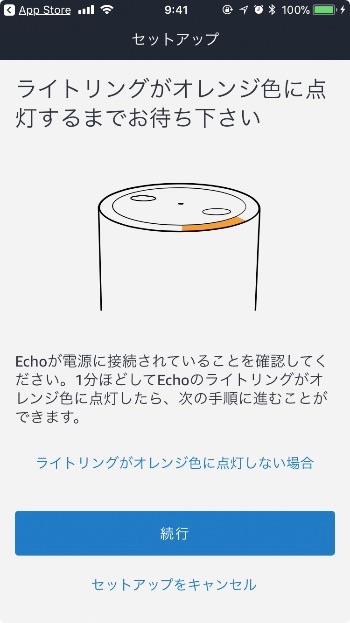 amazon-echo-seting-7
