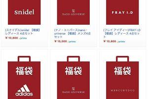 amazon-lucky-bag-fashion