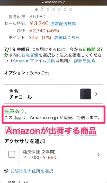 「この商品は、Amazon.co.jp が販売、発送します。」:プライム会員は送料無料