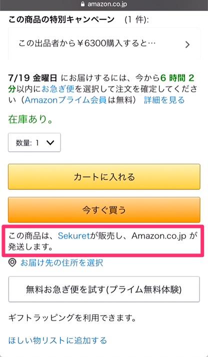 「この商品は、出品者名が販売し、Amazon.co.jpが発送します。」:プライム会員は送料無料