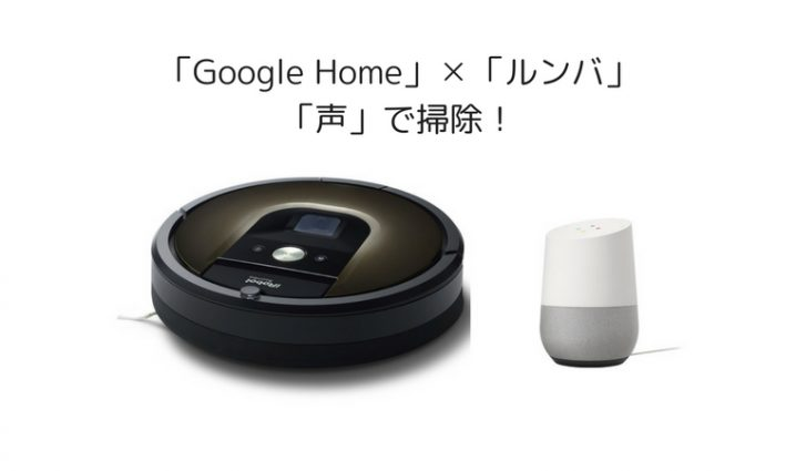 google-home-compatible-devices-rumba-rumba