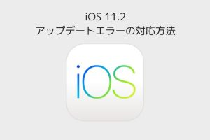 ios-11-2-update-failure