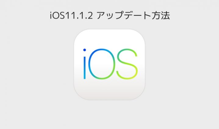 ios11-2-1-update