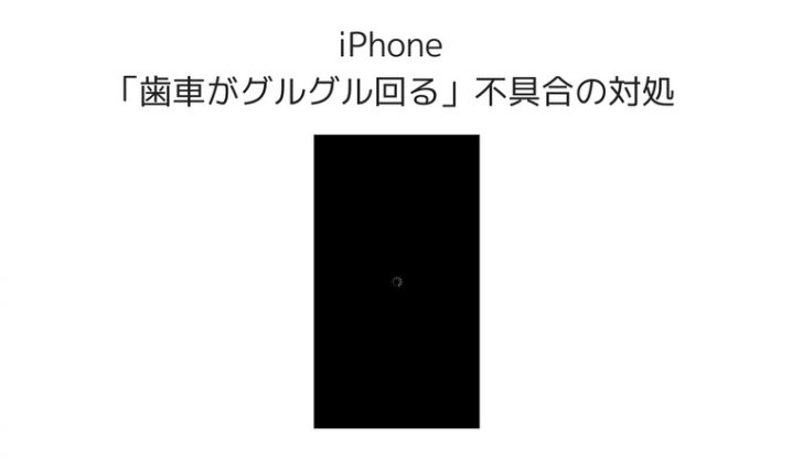 iphone-ios-11-1-2-failure-gear