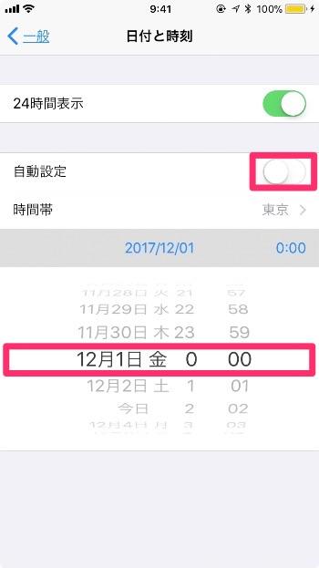 時間帯を「12月1日以前」に変更