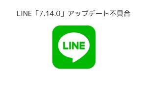 line-7-17-0-update-error