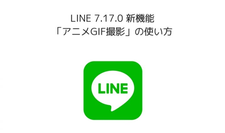 line-7-17-0-update-gif