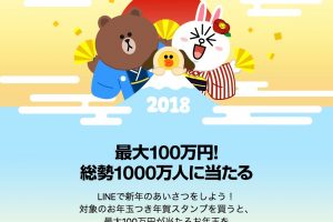 line-otoshidama