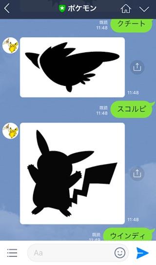 pokemon-line-update-roto-2017-12-22
