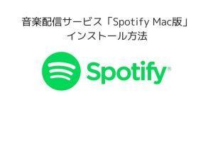 spotify-mac-install