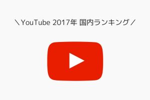 youtube-ranking-2017