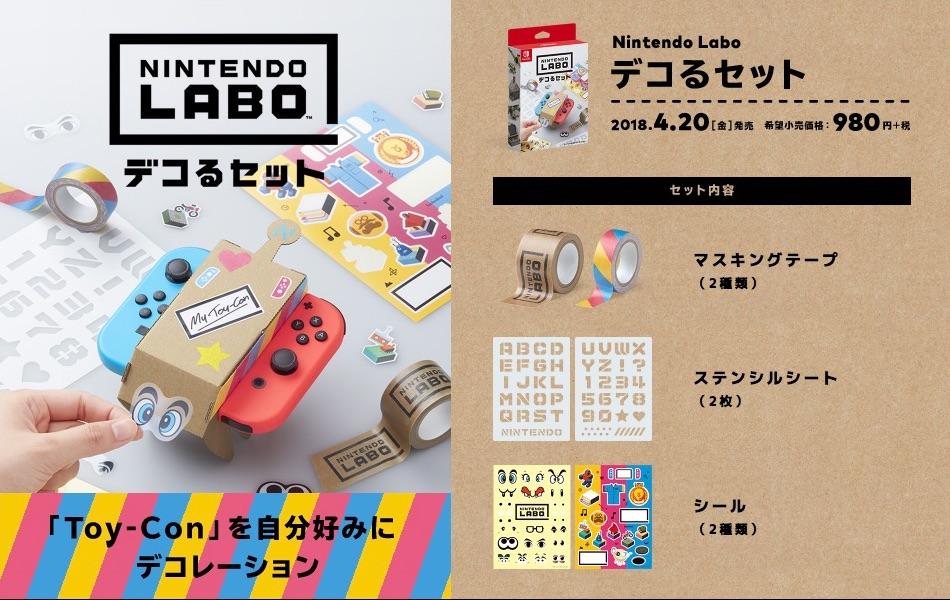 Nintendo_Labo-deco
