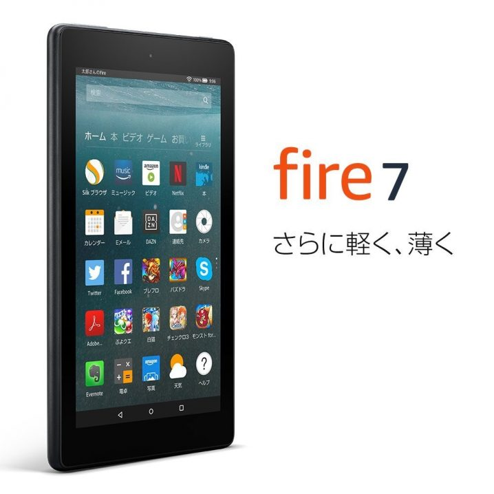 amazon-fire-7