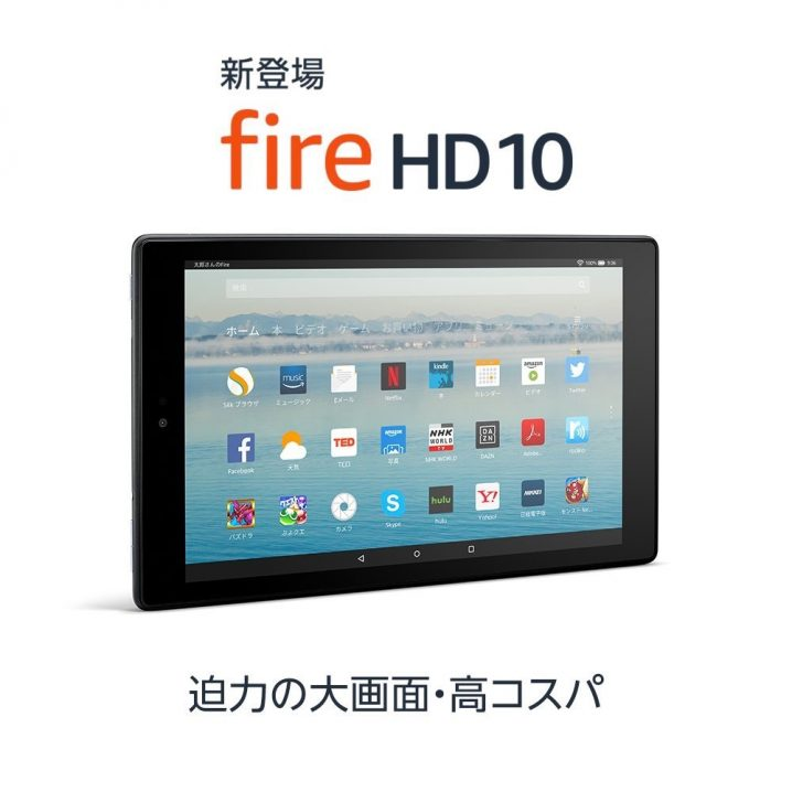 amazonfire-hd-10