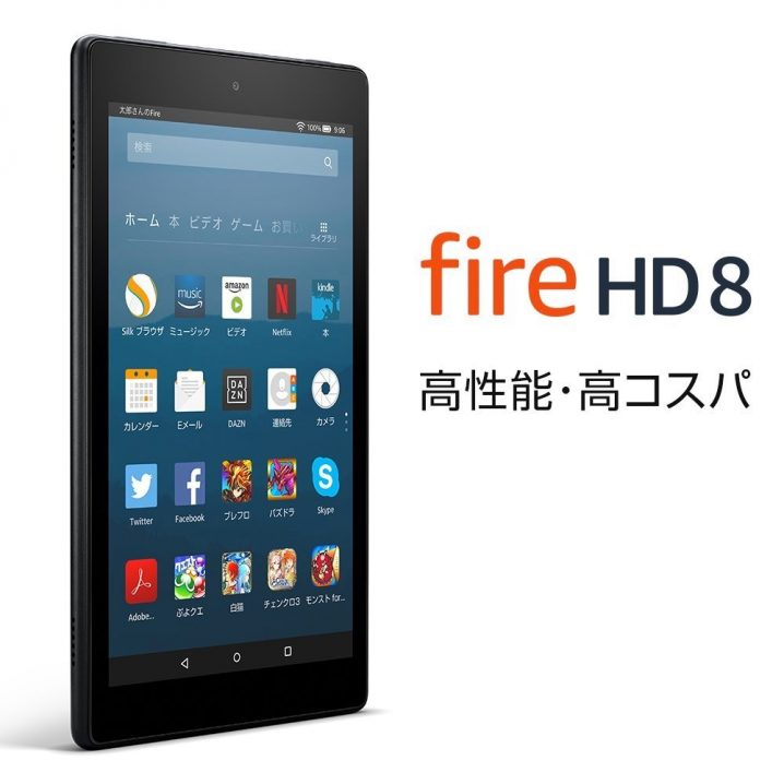 amazon-fire-hd-8